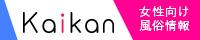 女性向け風俗情報サイト Kaikan