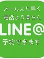 公式LINE予約